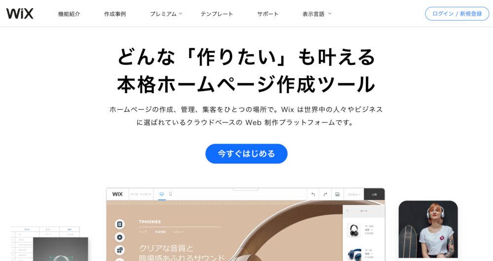 Wixサイト