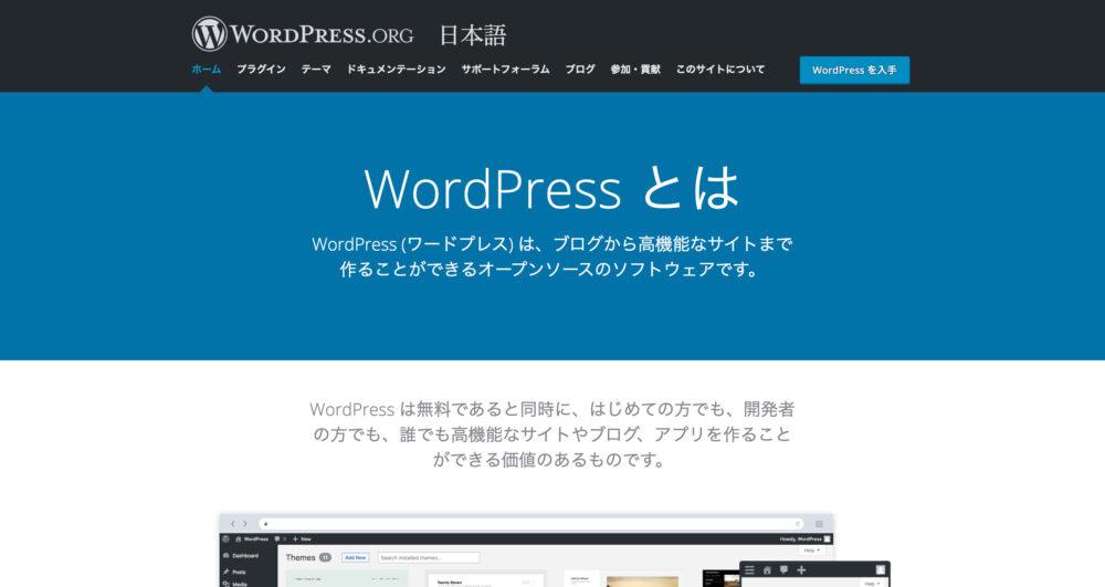 WordPress本体