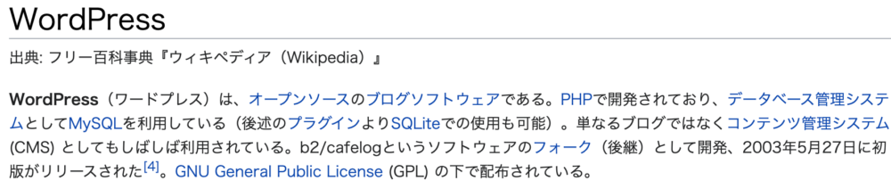 WordPress(Wikipedia)