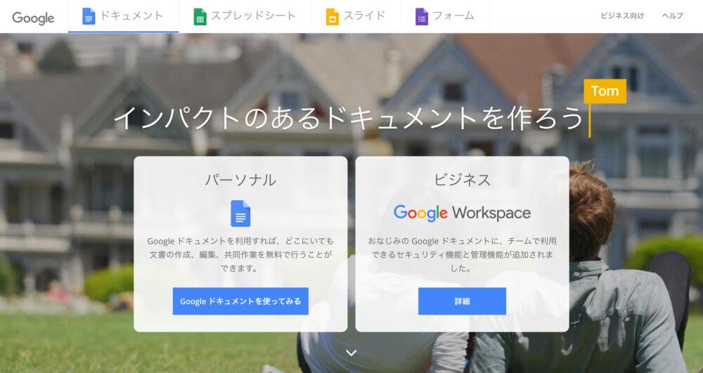 Googleドキュメント③
