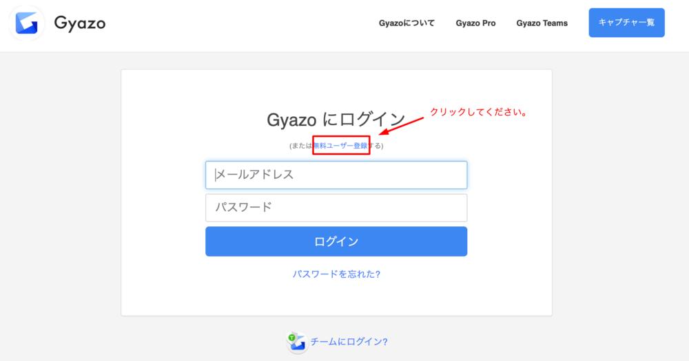 Gyazo explanation ①