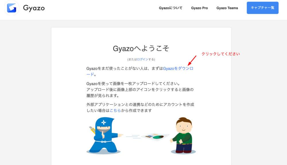 Gyazo説明②