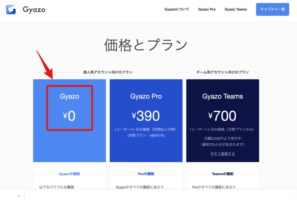 Gyazo料金表