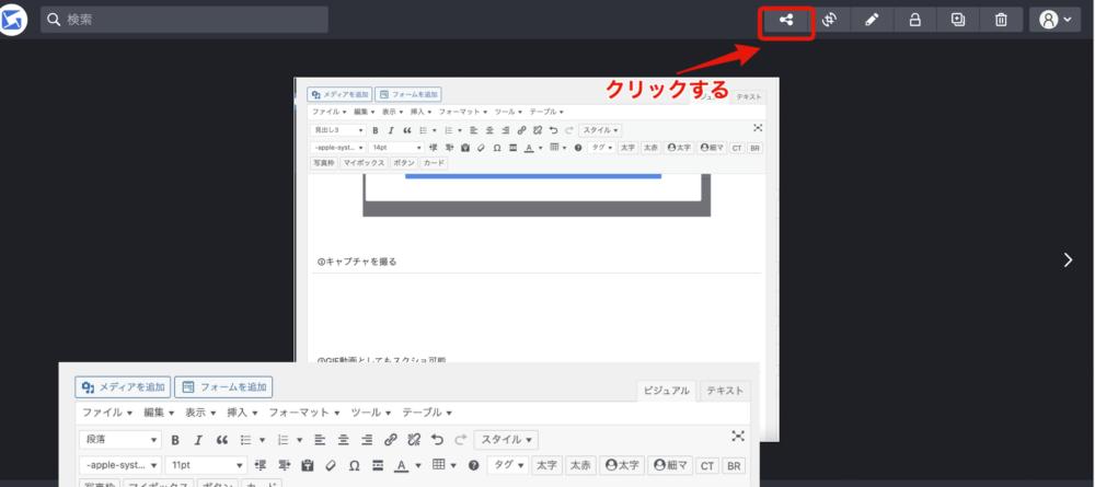 Gyazo URLコピー①